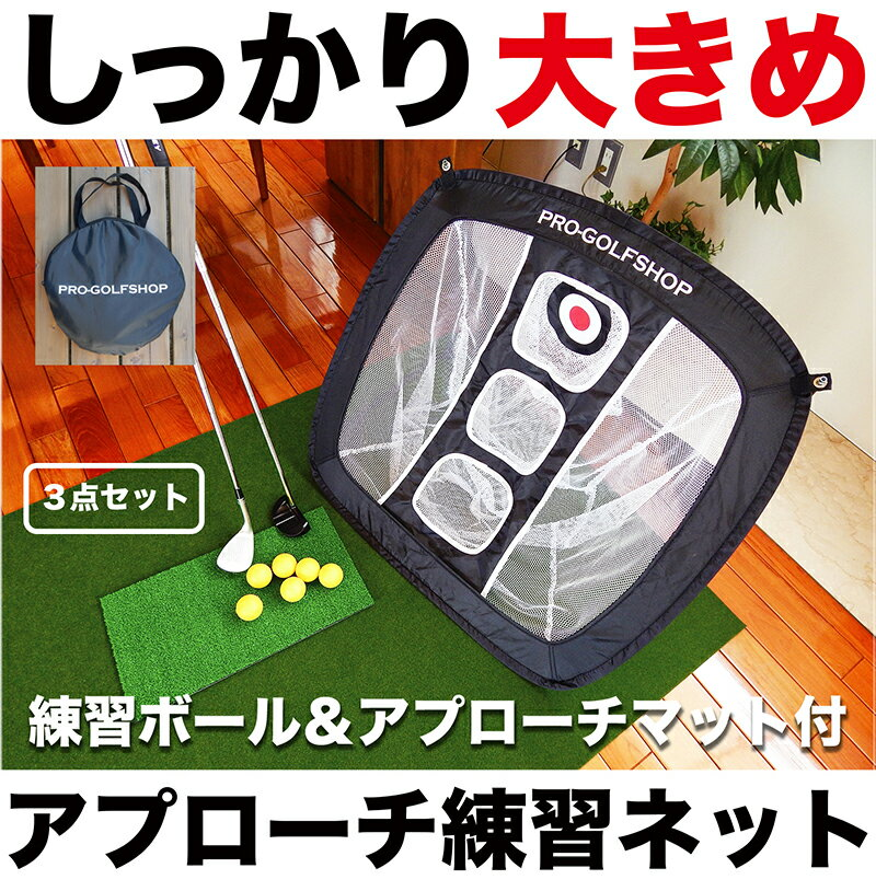 [アプローチ 練習 3点セット]PGSチッピングネット&HIYOKOボール&アプローチショットマット(AP-MAT)【室内 自宅 ゴルフ 練習に 大きい ネット】