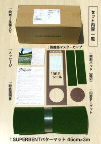 45cm×3mSUPER-BENTパターマットセット