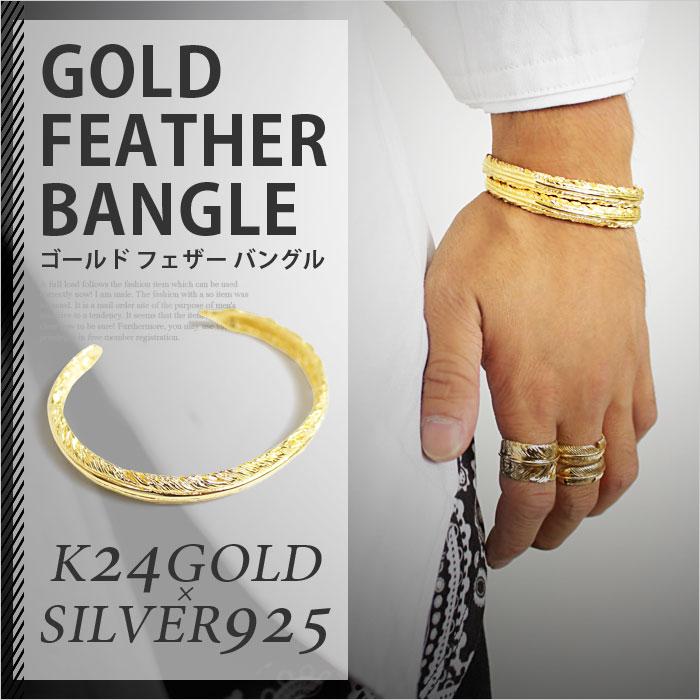 バングル メンズ / ゴールド フェザー バングル 《ゴールドフェザーバングルブレスレットメンズビター系プレゼント》 送料無料 ブレスレット ブレス ゴールドブレスレット k18金 k24金 シルバー925 フェザーブレスレット メンズ ビター ペア プレゼント