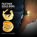 ゴールド フェザー リング《全2種類》 送料無料 フェザーリング メンズ イーグル 羽根 鷲 指輪 18K 金 シルバー 925 シルバー925 銀 ビター カ...