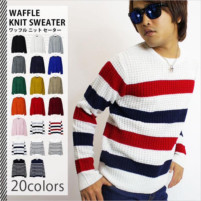 【stk】ニットセーター メンズ / ワッフル ニットセーター 《ワッフルニットセーター》