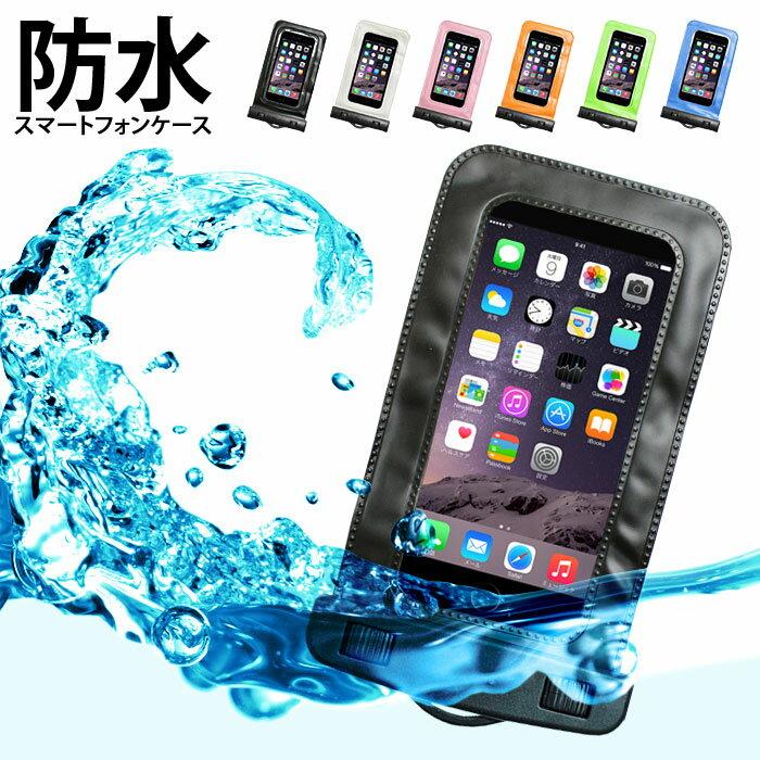スマホケースズ / 防水 スマホケース 《スマホケース防水アイフォンカバーiphoneXアイフォンXiphone8》 防水ケース スマホ アイフォンケース アイフォンカバー iphoneX アイフォンX iphone8 plus アイフォン8 プラス ケース 防水カバー スマホカバー 夏