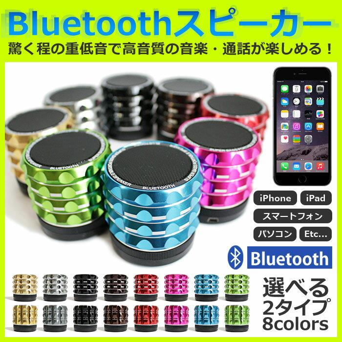 スピーカー/ブルートゥース スピーカー《全8色》 重低音 高音質 Bluetooth ワイヤレス 無線 有線 iPhone iPhone6 iPhone 6 Plus プラス iPad スマートフォン スマホ イヤフォン イヤホン イヤフォンジャック ハンズフリー 通話 音楽 ミュージック micro SDカード 夏 新作