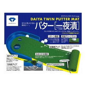 ダイヤ ツイン パター マット DAIYA ゴルフ 正規品