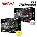 本間ゴルフ D1 スピードモンスター ゴルフボール 1ダース 12球入り ホンマ HONMA SPEEDMONSTER 2021年 新発売 あす楽 あすつく