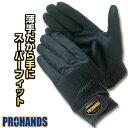 【メール便OK 3双まで】黒(ブラック)極薄 消防 革手袋 操法大会訓練 競技大会 警察官 式典 儀礼にも【CB-124】PROHAN…