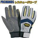 【メール便OK 2双まで】レスキュー手袋 アラミド繊維 切創防止【JK-613】PROHANDS プロハンズ女性用サイズ 消防 手袋 …