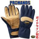 【メール便OK 1双まで】ガイドライン対応手袋レスキュー 消防・消火 アラミド繊維手袋【KCA-335】PROHANDS プロハンズ…