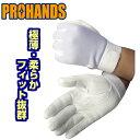 【メール便OK 3双まで】極上柔らか羊革 極薄 手に吸い付くフィット感【RA-690】PROHANDS消防 革手袋 消防団 作業用手…