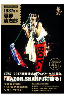 忌野清志郎『AmplifierBookVol.1〜1987年の忌野清志郎〜』(特装版)
