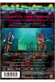20世紀→21世紀サイバーニュウニュウ復活祭【2015年12月発売予定】