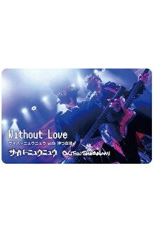 "NY@BRICK""WithoutLove""(サイバーニュウニュウ+沖つ白波)"