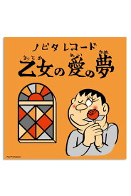 「乙女の愛の夢」シルクスクリーンポスター