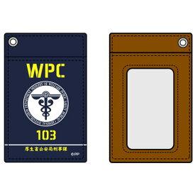 【ネコポス/ゆうパケット対応】コスパ PSYCHO-PASS -サイコパス- 公安局 パスケース