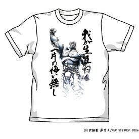 【送料無料対象商品】コスパ 北斗の拳 ラオウ昇天 Tシャツ ホワイト 【ネコポス/ゆうパケット対応】
