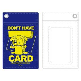 【ネコポス/ゆうパケット対応】コスパ ポプテピピック 竹書房カード持ってないよパスケース