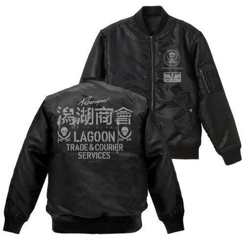 【送料無料対象商品】コスパ ブラックラグーン ラグーン商会MA-1ジャケット BLACK
