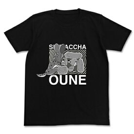 【送料無料対象商品】コスパ ぼのぼの しまっちゃおうねTシャツ BLACK【ネコポス/ゆうパケット対応】