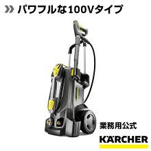 冷水高圧洗浄機HD4/8C