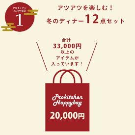 ■【プロキッチン福袋1】【12/下旬〜順次発送予定】アツアツを楽しむ!冬のディナー12点セット