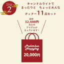 ■【プロキッチン福袋2】【12/下旬〜順次発送予定】キャンドルライトでまったりと ちょっと大人なディナー11点セット