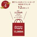 ■【プロキッチン福袋4】【12/下旬〜順次発送予定】黒でシメるモノトーンコーデ 休日のブランチ12点セット