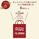 ■【プロキッチン福袋6】【1/中旬〜順次発送予定】ホットドリンクに癒しの灯り ひとり時間を楽しむ6点セット