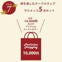 ■【プロキッチン福袋7】【12/下旬〜順次発送予定】柄を楽しむテーブルウェア マリメッコ5点セット
