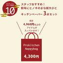 【12月中旬出荷予定】■【2021年福袋10】スタッフおすすめ!新年にヒノキのまな板大小とキッチンペーパー3点セット