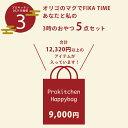 【12月中旬出荷予定】■【2021年福袋3】オリゴのマグでFIKA TIME あなたと私の3時のおやつ5点セット