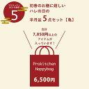 【完売しました】【12月下旬出荷予定】■【2021年福袋5】初春のお膳に嬉しい ハレの日の半月盆5点セット【亀】