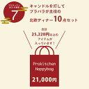 【12月中旬出荷予定】■【2021年福袋7】キャンドルを灯して ブラパラが主役の北欧ディナー10点セット