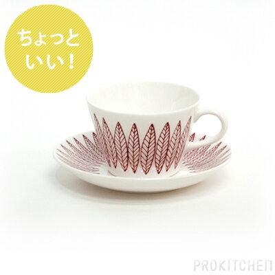 【ちょっといい】グスタフスベリ (GUSTAFSBERG) サーリックスレッド (SALIX RED) コーヒーカップ&ソーサー
