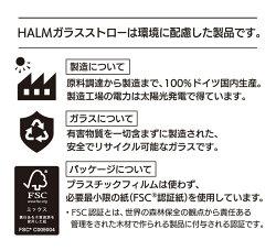 ハルムガラスストローストレート6本セット/HALM【1点までネコポス可】