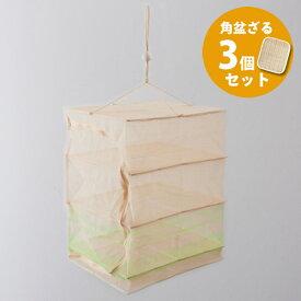 ■干し野菜セット 干しかごM&角盆ざる33cm