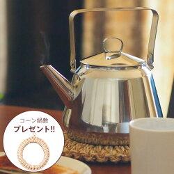 ■【コーン鍋敷プレゼント】オパMariステンレスケトル1.5L/OPA