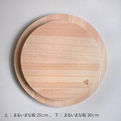 【プロキッチンオリジナル】四万十ひのきまるいまな板25cm/PROKITCHEN