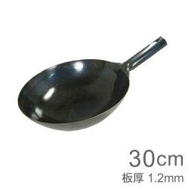山田工業所 鉄打出片手中華鍋 (1.2mm) 30cm 【ラッピング不可】
