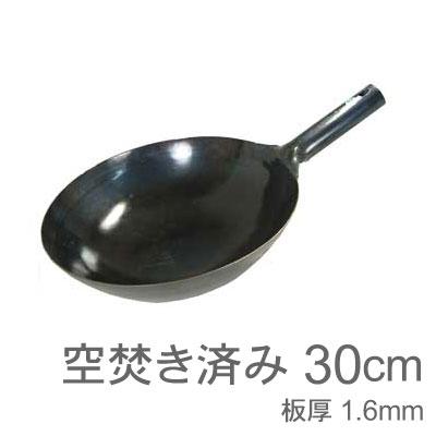 山田工業所 鉄打出片手中華鍋 (1.6mm) 30cm 空焚き 【ラッピング不可】
