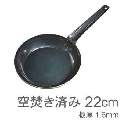 山田工業所 鉄打出【フライパン】 (1.6mm) 22cm 空焚き 【ラッピング不可】
