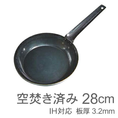 IH対応 山田工業所 鉄打出【フライパン】 (3.2mm) 28cm 空焚き 【ラッピング不可】