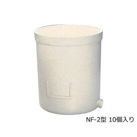 ニューワグネルポット 直径256*直径234*297mm 10個 NF-2型