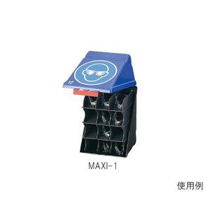 保護メガネ用安全保護用具保管ケース ブルー MAXI-1