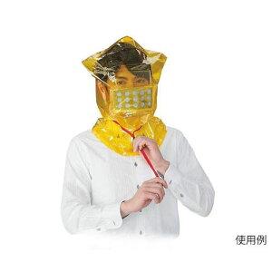 火災避難用防煙フード型マスク ライフキーパーS