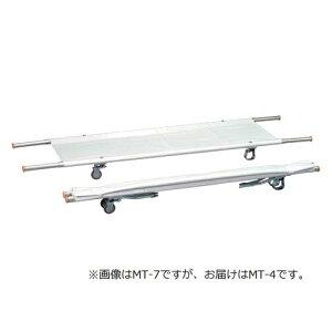 担架 二つ折り・キャスター付き アルミ 6.0kg MT-4
