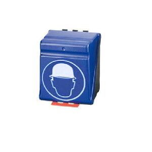 ヘルメット用安全保護用具保管ケース ブルー MAXI-4