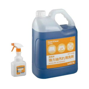 業務用強力油汚れ用洗剤 Sani-Clear (サニクリア) 5kg*3本入 スプレーボトル(空)付き A5000 3本セット