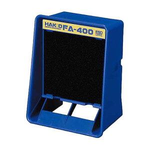 卓上はんだ吸煙器 FA400-01