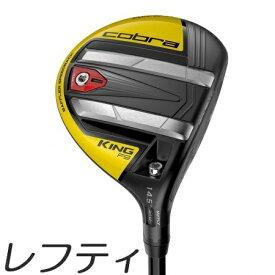 【レフティモデル】Cobra Golf King F9 Speedback Fairway Wood コブラゴルフ キング F9 スピードバック フェアウェイウッド メーカーカスタムシャフトモデル