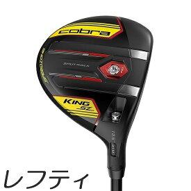【レフティモデル】Cobra Golf King Speedzone Big Tour Fairway Wood コブラゴルフ キング スピードゾーン ビッグツアー フェアウェイウッド メーカーカスタムシャフトモデル